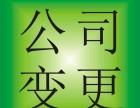深圳公司及个体变更公司名称,经营范围,地址,法人