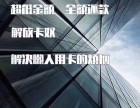 【山西省稳稳卡管家】加盟代/加盟费用/加盟介绍