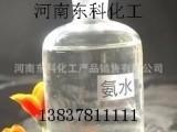 河南开封厂家供应各种规格氨水,试剂级,食品级,优选东科
