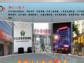廊坊电子屏广告牌、电子屏牌匾、显示屏店招生产厂家