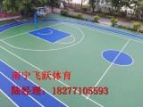 广西南宁篮球场施工丙烯酸球场,包工包料