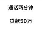 宁波宁海专业网贷不押车贷款一张身份证借款