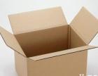 专业生产各类纸箱包装