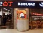 姜虎东白丁烤肉能加盟吗-加盟利润-加盟费-姜虎东烤肉中国总部