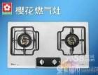 上海杨浦区樱花燃气灶维修服务站