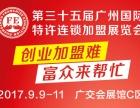 2018第三十七届广州特许连锁加盟展览会(秋季展)