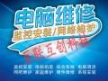 贵阳市事业单位 企业 酒店 商户 个人用户IT外包