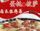 中式快餐-蛋挞披萨,比馋嘴饼更时尚,餐饮加盟新选择