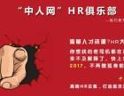 中人网HR俱乐部--我们是为你而来,因你而精彩