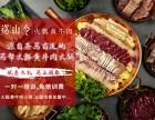 火瓢黄牛肉 火锅加盟 免费培训 轻松创业