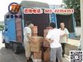 天河小货车搬家/空调冰箱/洗衣机/电视机