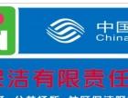 蚌埠兴华保洁服务有限公司