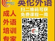 新塘/凤凰城英伦外语培训中心(成人英语口语培训)