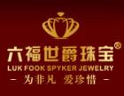 六福世爵珠宝加盟