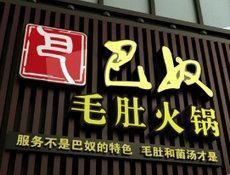 巴奴毛肚火锅加盟开店需要多少钱?详情咨询