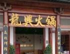 时光贵州370平方火锅店生意转让