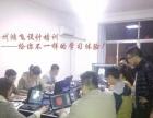 扬州鸿飞实战室内设计师1600包会培训