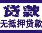 芜湖 专业无抵押小额借贷 车贷房贷 学生贷 资金周转