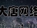 大唐网络-网站建设/网站开发/网站定制/品质服务