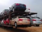 专业轿车托运,新疆各地州至全国各大城市,只运车,不运货!