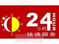欢迎访问~临汾星星洗衣机官方网站各点售后服务维修咨询电话!