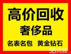 南京劳力士手表回收南京回收欧米茄万国帝舵名表