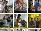 烧烤技术培训和烤鱼培训哪里好