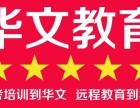 学历提升的专家 华文教育 十年品牌品质保证