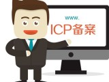 廣州網站備案,廣州代理備案,廣州網站ICP備案