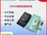 OZS30溶解臭氧測試筆臭氧濃度測試劑 臭氧濃度檢測試紙