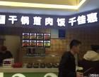 千佳惠干锅煎肉饭加盟费用多少钱/千佳惠干锅煎肉饭加盟