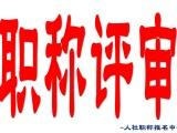贵阳初级 助理级 中级工程师职称评审