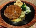 吉尔森海鲜牛排火锅自助加盟费多少钱