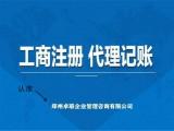 鄭州管城區工商注冊 代賬報稅企業一站式服務