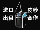 广东美国进口皮秒激光祛斑寻美容院皮秒合作