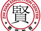 志贤教育 公务员考试选报职位技巧