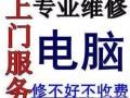 盛泽联想华硕旗舰店 腾祥电脑科技上门维修服务