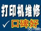 杭州专业打印机 传真机 复印机免费上门维修