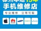 徐州苹果维修地址-苹果手机怎么加内存地址多少?