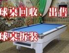 台球桌出售 全新台球桌、二手台球桌价格太原台球桌专卖店