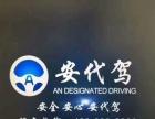 安代驾招募司机