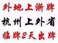杭州人外地人上宁波 温州 金华 上海,快,稳