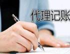 徐州哪里有专业的会计代账/财务代账公司