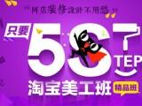 杭州萧山电商美工设计培训 美工培训 实战教学选汇星