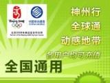 供应2折中国移动充值卡批发代理,中国联通
