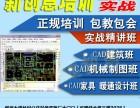 观澜零基础CAD培训班 大和 竹村附近CAD实战速成培训
