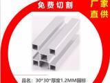 湖北工业铝型材-流水线3030铝材-工业铝型材配件-苏荷工业