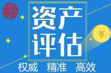 沧州企业评估 股权转让评估 企业价值评估 整体资产评估