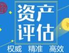 湛江企业价值评估 股权转让评估 净资产评估