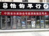 天津市專業鋼琴調律維修服務